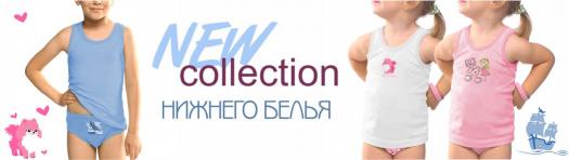 Коллекция нижнего белья осень-зима 19-20