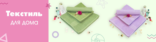 Текстиль для дома