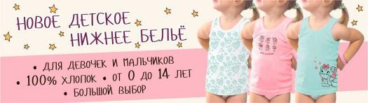 Лето-2019, белье